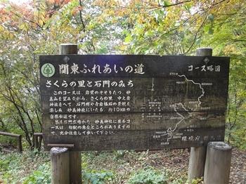 妙義山 石門めぐり082.jpg
